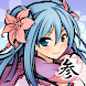 式姫4コマ 其之参 Android
