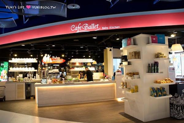 Cafe Ballet 芭蕾咖啡 (三創)