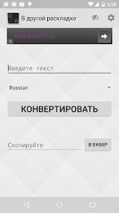 Text Converter Screenshot 1