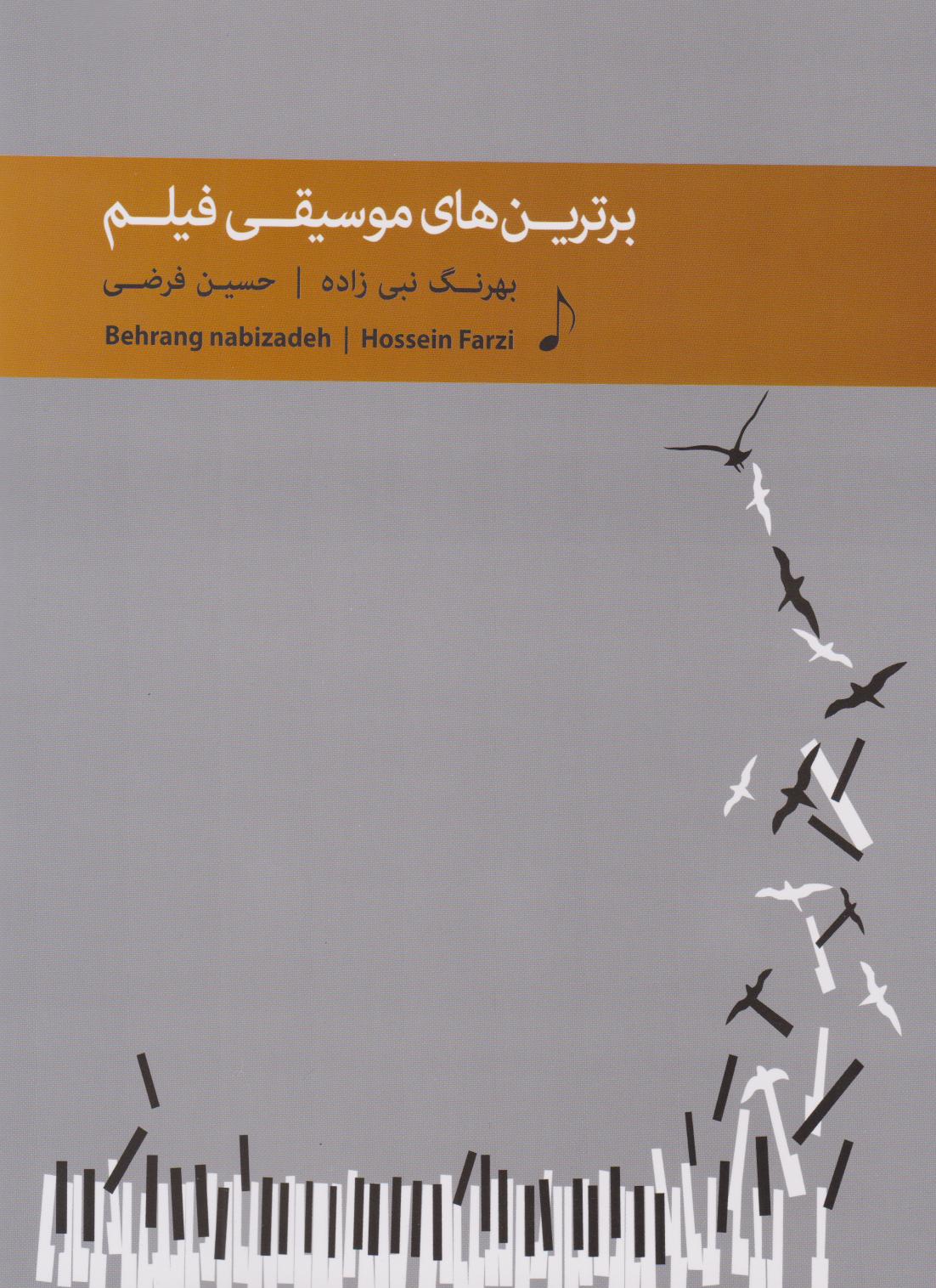 کتاب دوم برترینهای پیانو بهرنگ نبیزاده حسین فرضی