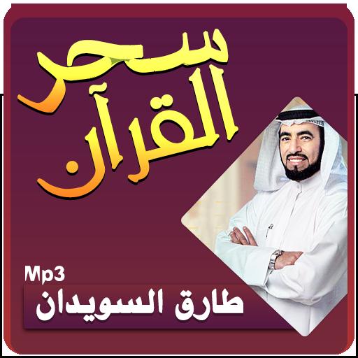 kisas al anbiyae mp3 tareq suwaidan
