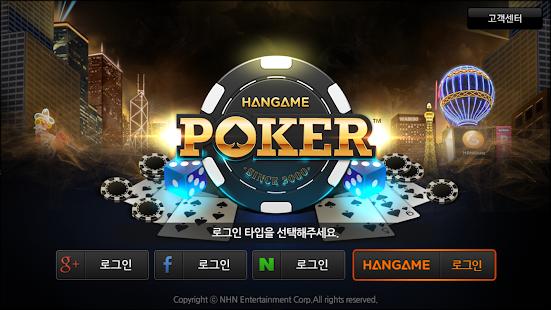 Download 한게임 포커 APK to PC