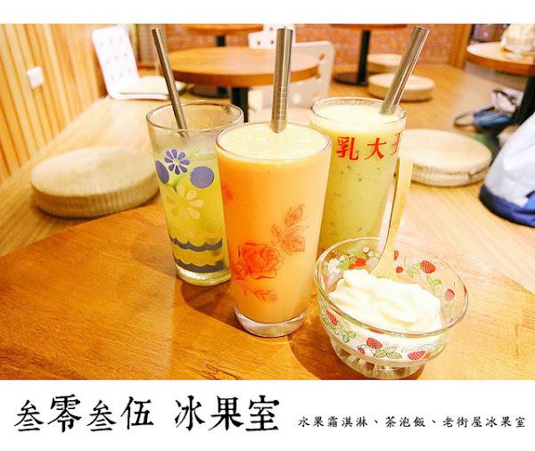 叁零叁伍冰果室 3035/果汁霜淇淋茶泡飯