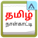 Tamil Daily Calendar - 2020 icon