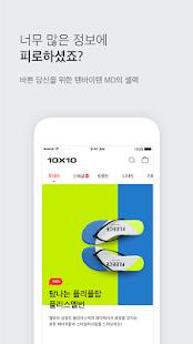 텐바이텐 – 디자인 쇼핑몰 10x10 - náhled