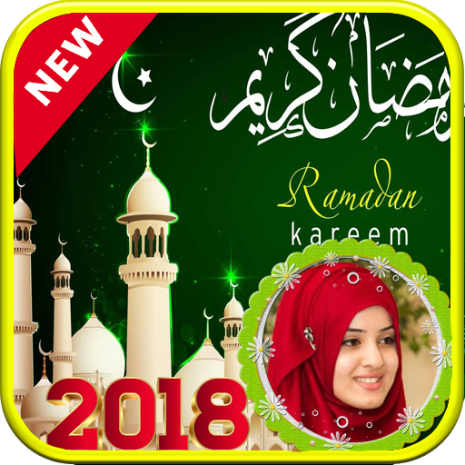 Bakrid 2018 Eid Mubarak Photo Frames New