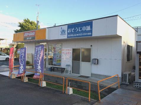 おそうじ本舗 半田山店のイメージ写真