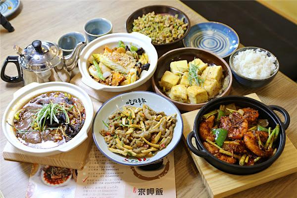 來呷飯川食堂(勤美店)