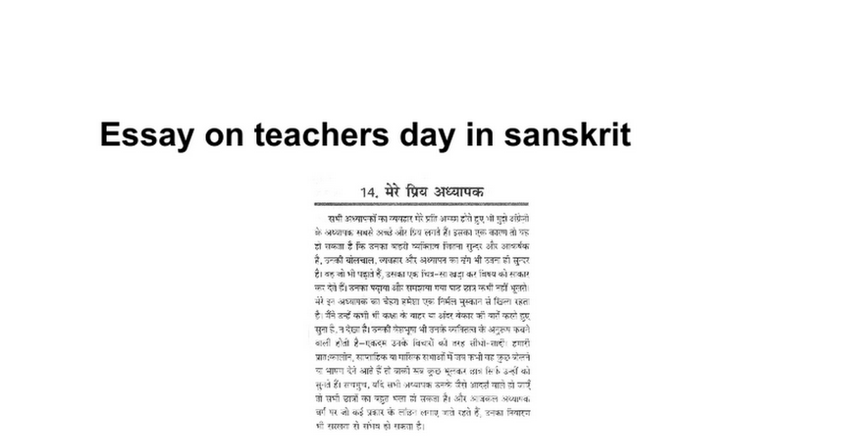 essay on teachers day in sanskrit google docs