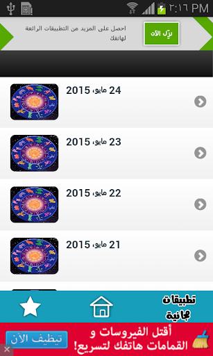 الابراج اليومية 2015