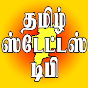 Tamil Status DP - தமிழ் ஸ்டேட்டஸ் டிபி