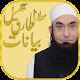 Tariq Jameel Audio/Video Bayan Download for PC Windows 10/8/7