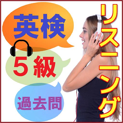 5級リスニング英検対策 過去問-TOEIC 受験対策も必勝!