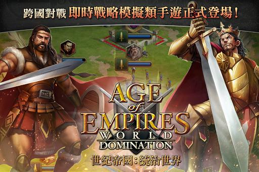 世紀帝國:統治世界