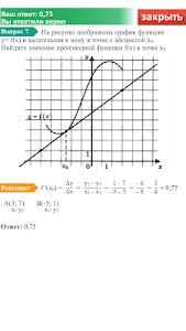 ЕГЭ математика 2016 screenshot 13