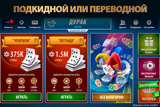 Дурак Онлайн от Pokerist screenshots 2