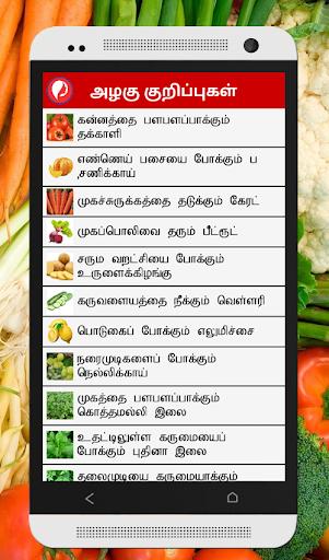 Veg Samayal Book In Tamil