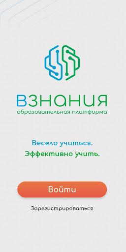 u0412u0417u041du0410u041du0418u042f 2.0.52 screenshots 1