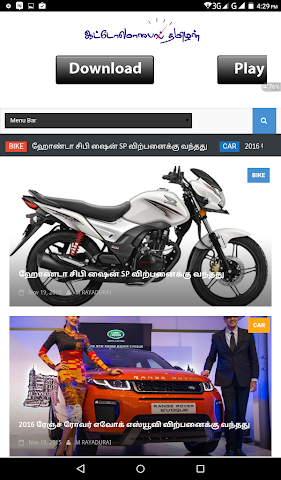 android All Tamil Newspaper Screenshot 7