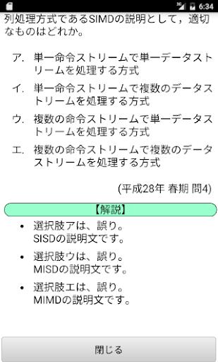 u30a8u30f3u30d9u30c7u30c3u30c9u30b7u30b9u30c6u30e0u30b9u30dau30b7u30e3u30eau30b9u30c8u8a66u9a13u3000u5348u524du904eu53bbu554fu984cu96c6 2.2016.4 Windows u7528 4