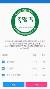 조경 기능사 - náhled