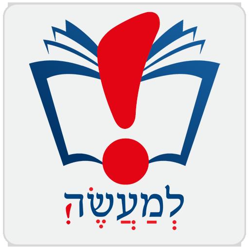 Lema'aseh: A Jewish App