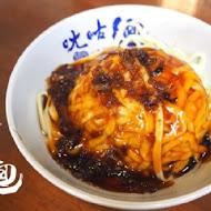 【新竹關西】ㄤ咕麵