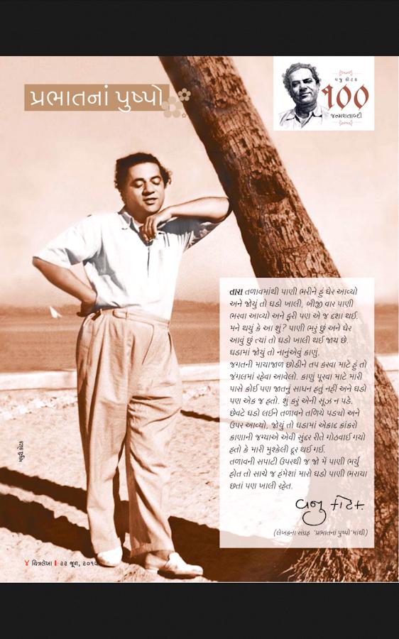 Chitralekha Gujarati - screenshot