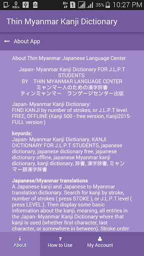 玩免費書籍APP|下載Kanji Dictionary - TMLC app不用錢|硬是要APP