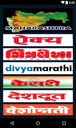 News Portal Maharashtra 2.1 screenshots 1