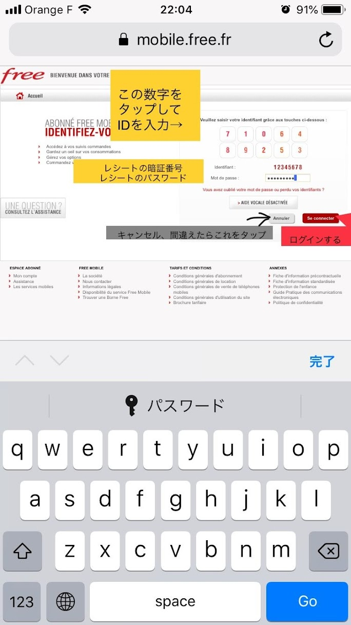 free mobile 支払い方法の変更 クレジットカード IDENTIFIEZ-VOUS 本人確認をする パスワード MOT DE PASSE