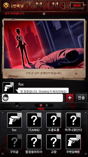 마피아42  captures d'écran 4