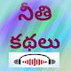 Telugu Moral Stories - Neethi Kathalu with audio Download for PC Windows 10/8/7