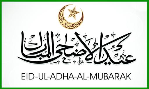 Eid Ul Adha: Cards Frames