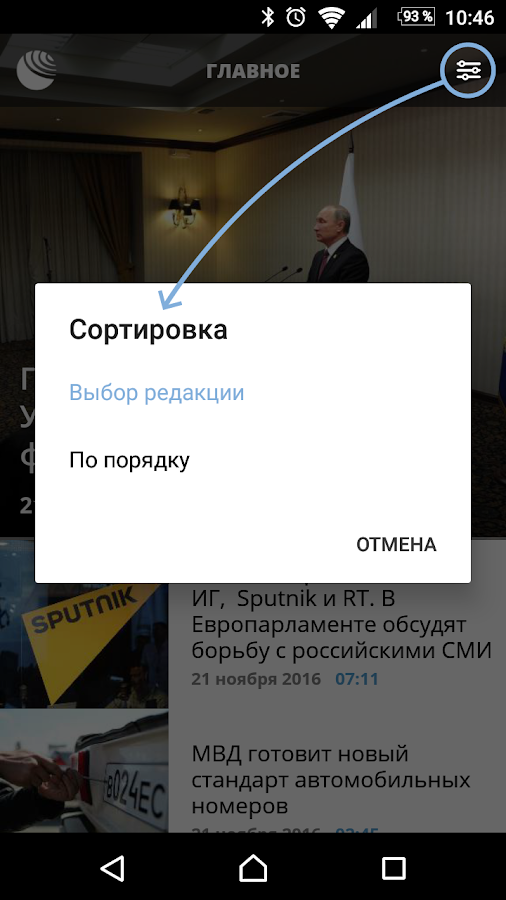 РИА Новости- screenshot