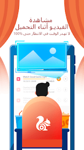 UC Browser – تصفح بسرعة 5