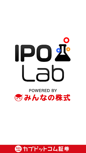 IPOLab-豊富な新規公開株 IPO 情報を手軽にチェック