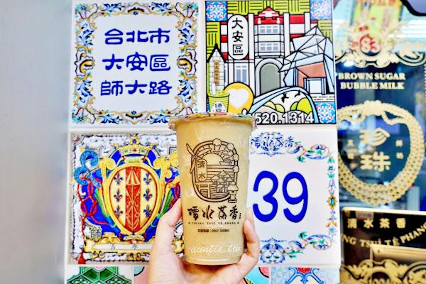 清水茶香 師大店