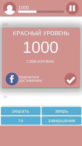 Настоящий Полиглот - 6000 слов для планшетов на Android
