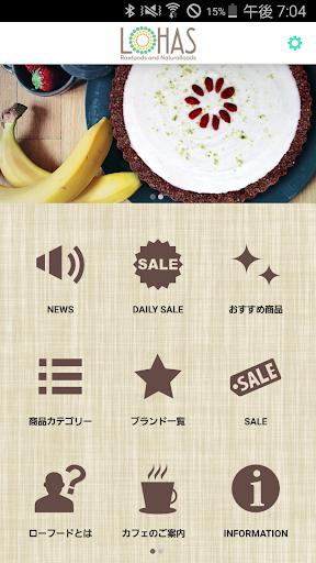 玩免費購物APP|下載ローフードやスーパーフードの食材と調理器具通販【LOHAS】 app不用錢|硬是要APP