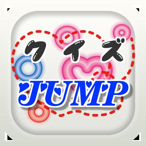 娛樂App|曲名穴埋めクイズ・JUMP編 ~タイトルが学べる無料アプリ~ LOGO-3C達人阿輝的APP