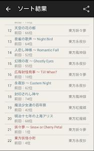東方ソート screenshot 2