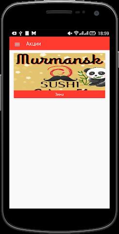 android Sakura51 Screenshot 4
