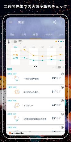 AccuWeather: 天気レーダーによる正確な毎日の予報や春のニュースをお届けする天気情報アプリのおすすめ画像2