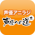 声優アニラジアプリ(無料) icon