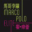 Marco Polo Elite icon