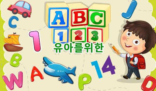 유아의 경우 ABC 123