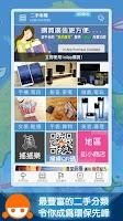 Screenshot of 香港二手市場 Hong Kong Second Hand
