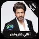 Download shahrukh khan 2019 - اغاني شاروخان بدون انترنت For PC Windows and Mac