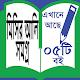 Download Misir Ali Somogro- মিসির আলি সমগ্র । For PC Windows and Mac